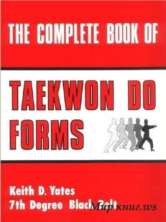 Keith D. Yates - The Complete Book of Taekwon Do Forms