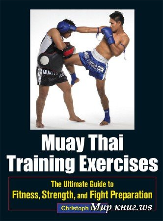 Christoph Delp - Muay Thai Training Exercises: The Ultimate Guide to Fitness, Strength, and Fight Preparation