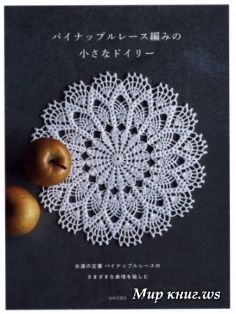 Pineapple Lace Ribbed Small Doilies 2018