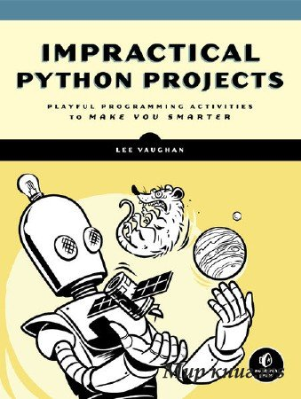 Lee Vaughan - Impractical Python Projects: Playful Programming Activities to Make You Smarter