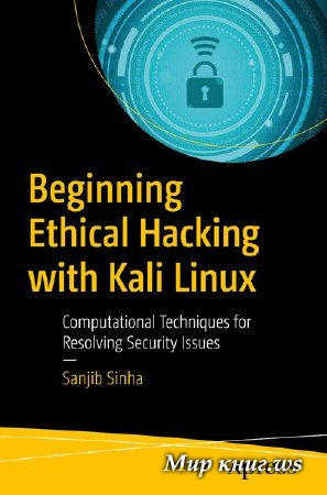Sanjib Sinha - Beginning Ethical Hacking with Kali Linux: Computational Techniques for Resolving Security Issues