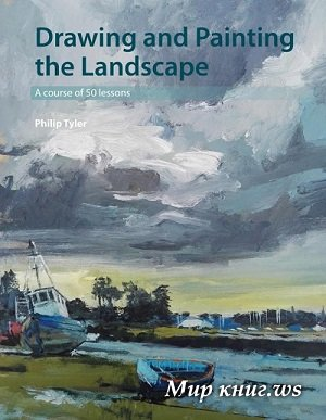 Philip Tyler - Drawing and Painting the Landscape: A course of 50 lessons
