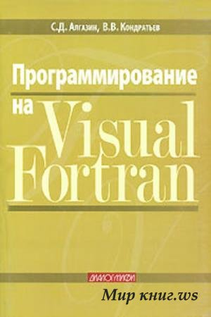 С. Д. Алгазин, В. В. Кондратьев - Программирование на Visual Fortran