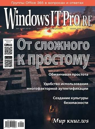 Windows IT Pro/RE №5 (май 2019)
