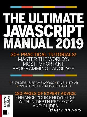 The Ultimate Javascript Manual 2019, Third Edition