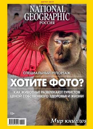 National Geographic №8 (август 2019) Россия
