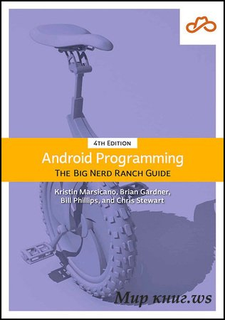 Bill Phillips, Chris Stewart - Android Programming: The Big Nerd Ranch Guide, 4th Edition