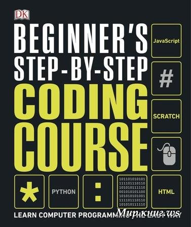 Kussmaul C., McManus S. - Beginner's Step-by-Step Coding Course: Learn Computer Programming the Easy Way