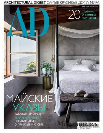 AD / Architectural Digest №5 (май 2020) Россия