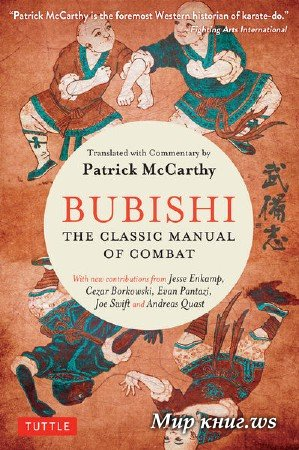 Patrick McCarthy - Bubishi: The Classic Manual of Combat, Revised and Expanded Edition