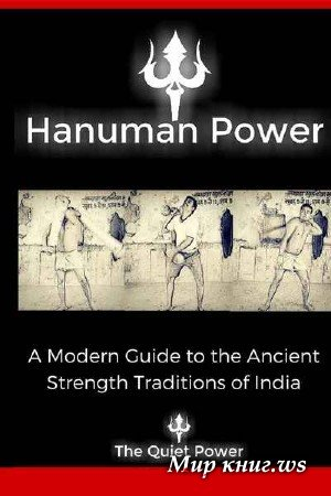 Marcus Quijas - Hanuman Power: A Modern Guide to the Ancient Strength Traditions of India