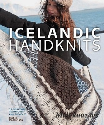 Helene Magnusson - Icelandic Handknits: 25 Heirloom Techniques and Projects