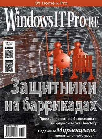 Windows IT Pro/RE №8 (август 2018)
