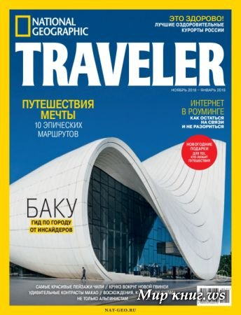 National Geographic Traveler №5 (67) 2018 Россия