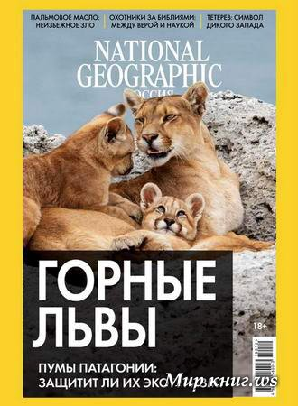 National Geographic №12 (декабрь 2018) Россия