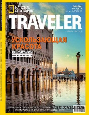 National Geographic Traveler №1 (февраль-март 2019) Россия